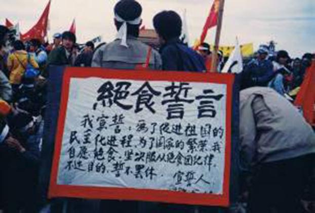 1989年5月绝食学生的志愿:促进民主化进程,促进国家繁荣。(Public Domain)