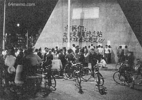 """桥头墩子上写着: """"市民们,这里是军车的终点站,绝不准在此通过!!!"""" (Public Domain)"""