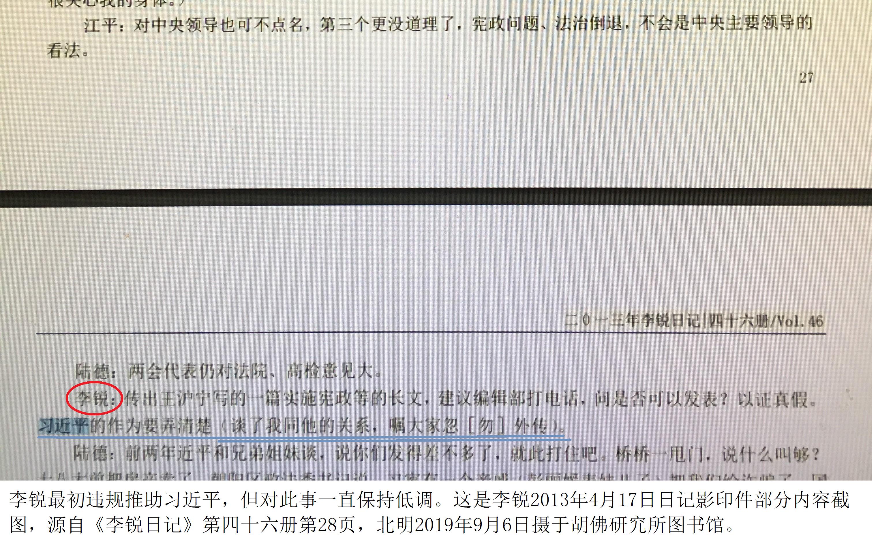 圖1 20130417 炎黃春秋 談與習的關係囑大家勿外傳.JPG