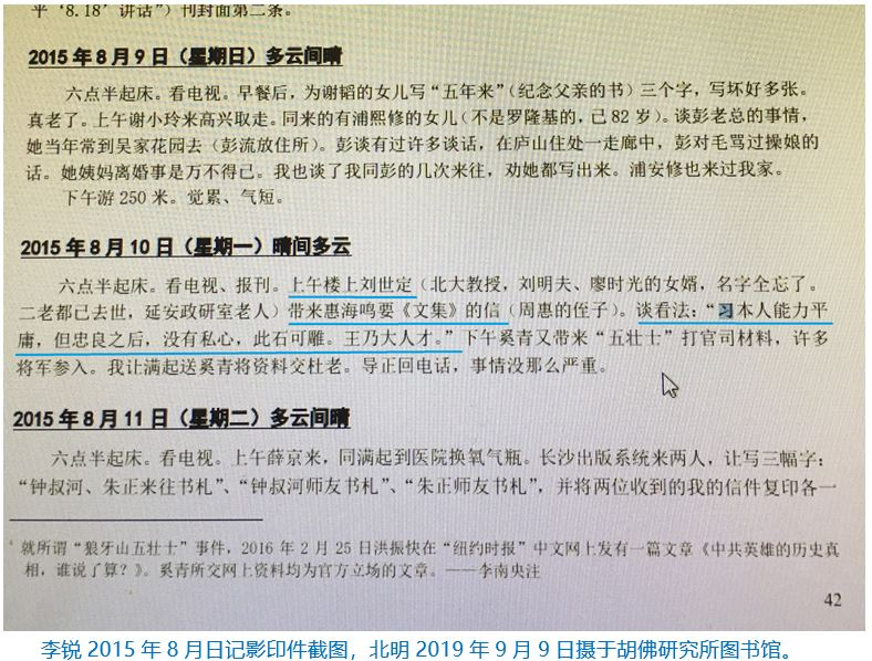 圖2 201508 李銳日記三則.JPG