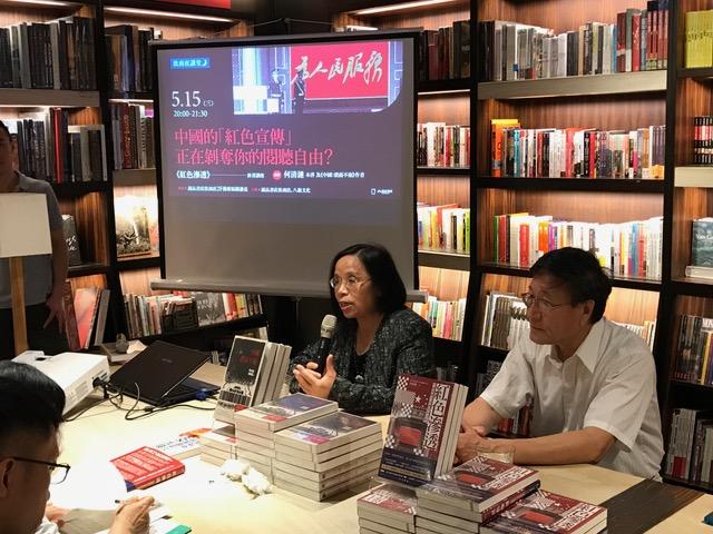 旅美作家何清涟(坐着左一)和程晓农(坐着右)在台北发表新书,以中国的红色宣传与红色渗透为题发表演讲。何清涟说中国拖延美中贸易战,企图拖到美国总统大选。(陈美华摄影)