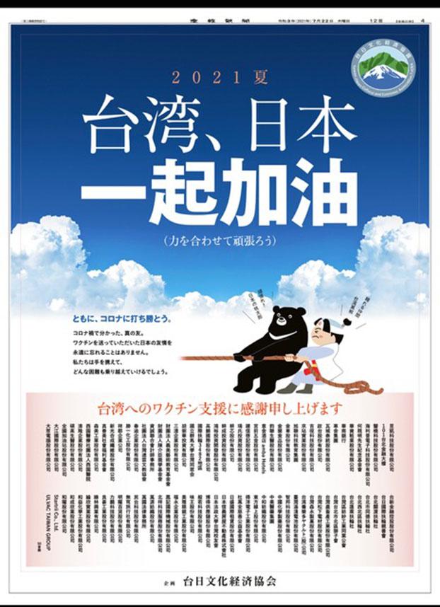 东奥开幕前一天,88家台湾企业、团体在产经新闻刊登整版广告,感谢日本支援疫苗,同时为日本打气、为参赛的台日选手加油。(日本产经新闻台北支局长矢板明夫提供)