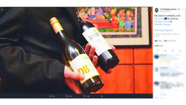 台湾外交部发文表态声援澳大利亚。全球发起喝澳大利亚葡萄酒行动。(自推特截图)