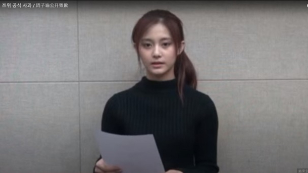 中国对台湾艺人猎巫,挑战国家认同,周子瑜在2016年道歉是典型案例。(截图自JYP Entertainment)。