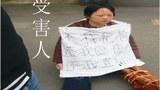 吉林维权人士赵利春女士因医疗事故致残上访。(民生观察网)