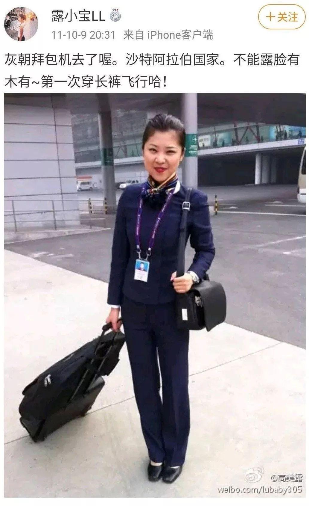 """网名""""露小宝LL""""的青年女子在微博上发布的照片。(Public Domain)"""