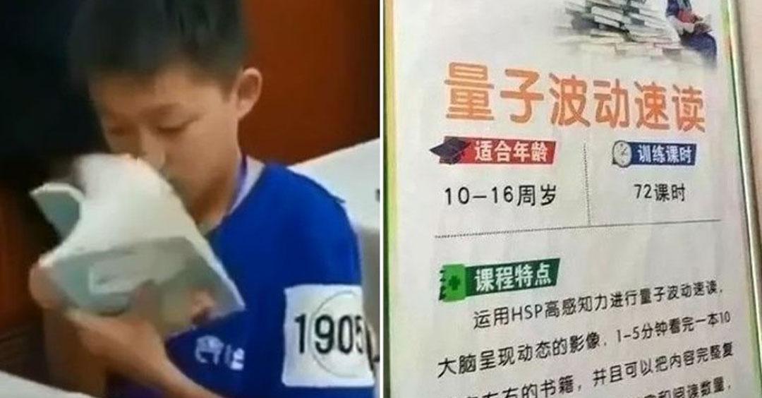 "中国流行""量子波动速读""。(Public Domain)"