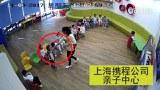 上海携程亲子园体罚儿童惹争议