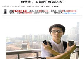 网页截图:公民记者周曙光