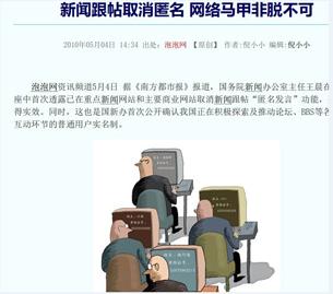 网页截图:中国媒体确认国务院新闻办正在用新系统来其钳制网络新闻评论
