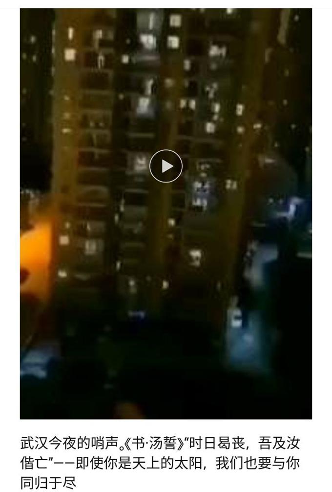 武汉夜空回荡人民的呐喊声,被解读为讨伐君王之声。(截图)