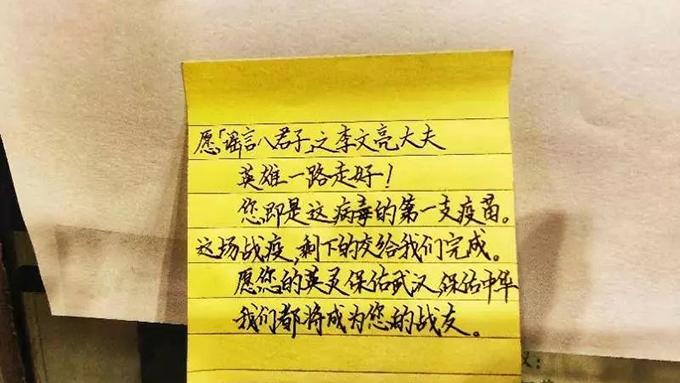 2月6日,武汉市中心医院,贴在电梯门口的字条。(红星新闻记者 王效 图)