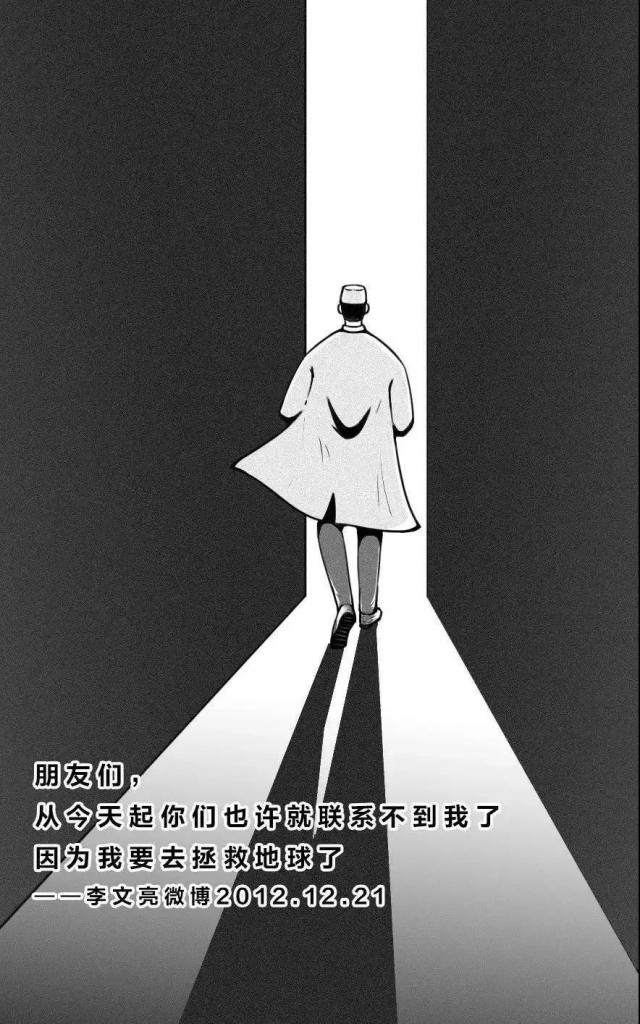 李文亮生前微博。(Public Domain)