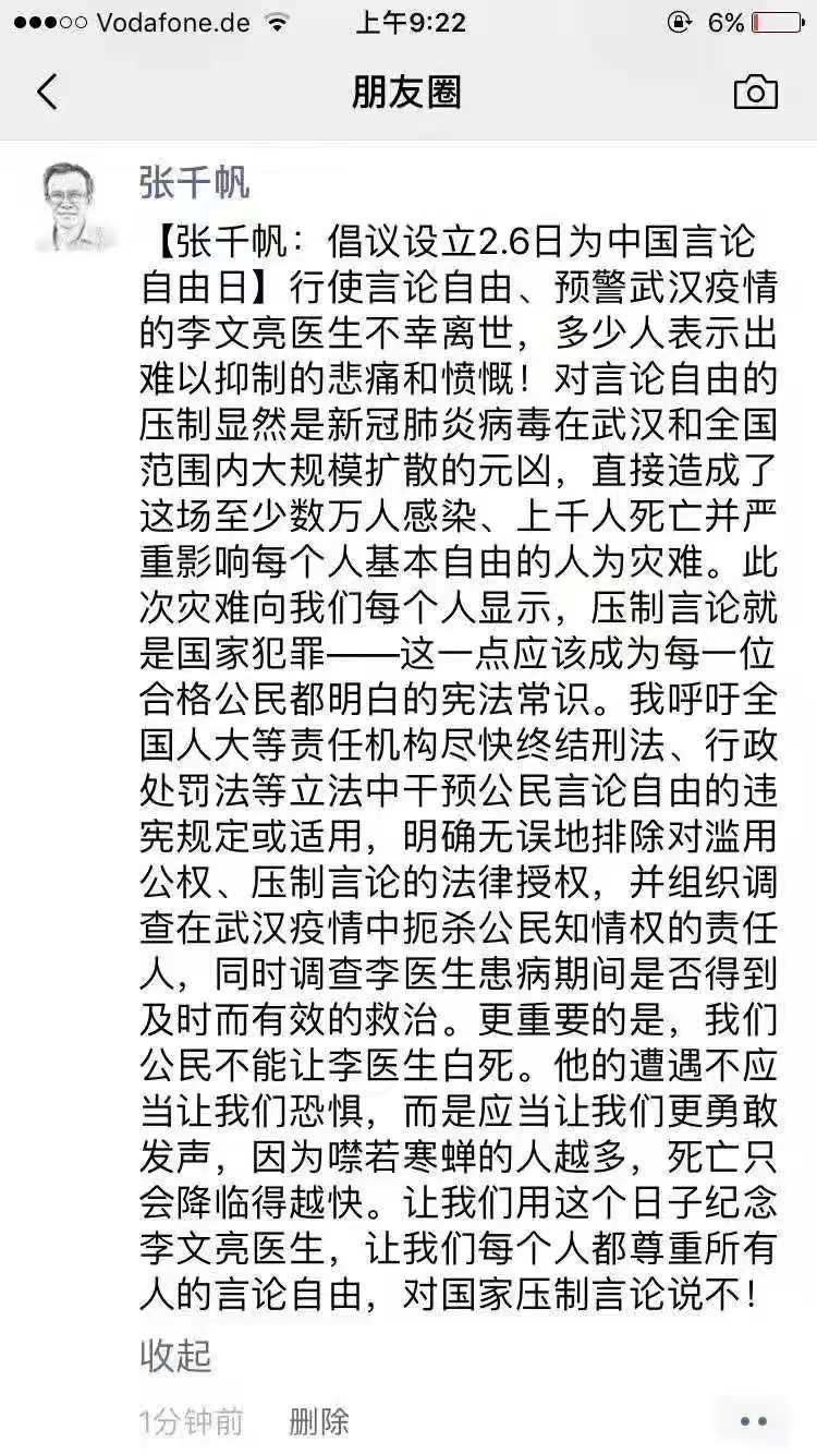 张千帆教授言论自由日倡议书。(Public Domain)