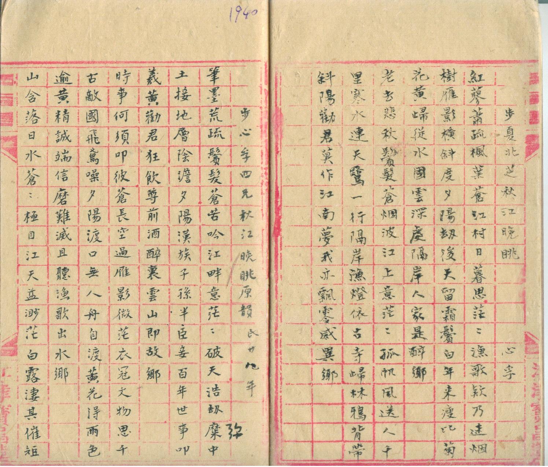 陈卓仙诗词手稿。(Public Domain)