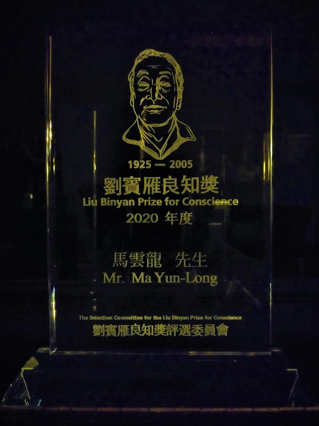"""中国报业记者和主编马云龙先生获2020年度刘宾雁良知奖。此奖表彰他""""拒绝谎言、坚持真相,以罕见的道德勇气坚守天职和良知。""""这是刘宾雁良知奖评委会颁发给他的水晶奖牌。北明供图"""