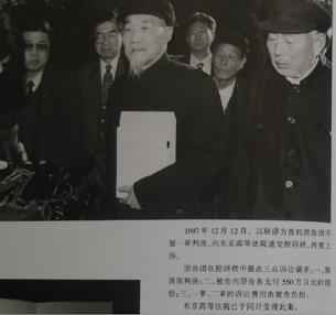 图片:1997-耿谆等原告不服判决,向东京最高法院递交诉状。(引自《花岗事件》)