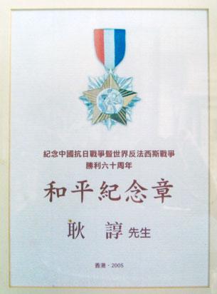 图片:耿谆2005-年获和平纪念章(北明拍摄)