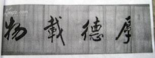 图片:耿谆的字(夏泊拍摄)