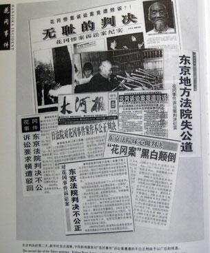 图片:八十年代花岗事件诉讼在日本引起引起广泛关注,九十年代中国媒体开始报道。引自《花岗事件》