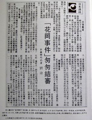 图片:日本媒体报道花岗事件诉讼结果。引自《花岗事件》