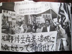 图片:日本本土声援中国劳工诉讼案。引自《花岗事件》