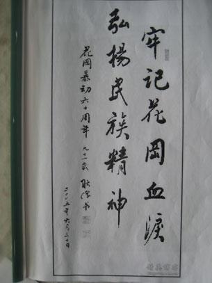 图片:耿谆的字(记者北明提供)