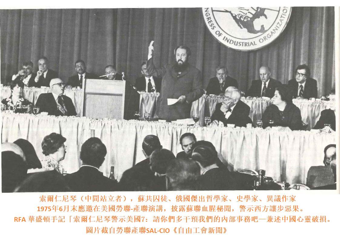 索尔仁尼琴,苏共囚徒、俄国杰出哲学家、史学家、异议作家1975年6月末应邀在美国劳联-产联演讲,披露苏联血腥秘闻,警示西方让步恶果。(图片截自劳联产联SAL-CIO《自由工会新闻》)