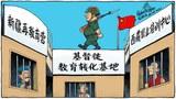 變態辣椒:中國對基督徒和在新疆、西藏設立再教育營