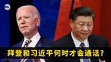 美国新上任总统拜登日前表示,美国将对中国在经济上的滥作滥为,迎面打击,对中国在侵犯人权,盗取知识产权和全球扩张上做出反制。