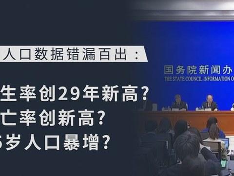 中国人口普查数据错漏百出引广泛质疑