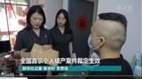 專欄 | 財經時時聽:欠錢可不還?深圳誕生全國第一宗個人破產案件