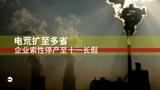 專欄 | 財經時時聽:拉閘限電衝擊中國經濟以及全球供應鏈
