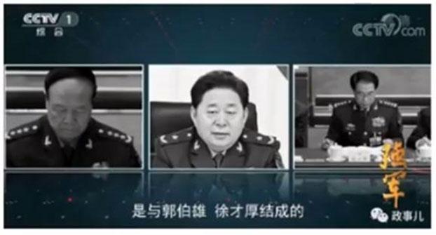 由左至右:郭伯雄、谷俊山、徐才厚的贪腐骇人听闻,但真正问题不是钱,而是他们形成山头,无视于党中央,在军队建立独立王国。(视频截图/CCTV)