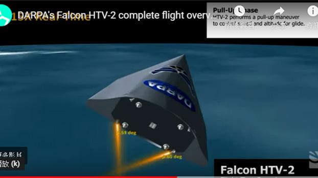 """美国HTV-2""""猎鹰""""高超音速滑翔器曾进行两次飞行试验,都在发射约9分钟后失去信号而失败。(示意图,视频截图)"""