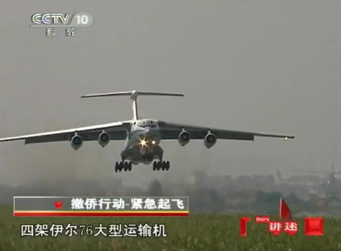 2011年利比亚撤侨行动,中国空军派4架伊尔-76运输机从乌鲁木齐起飞紧急救援。(视频截图)