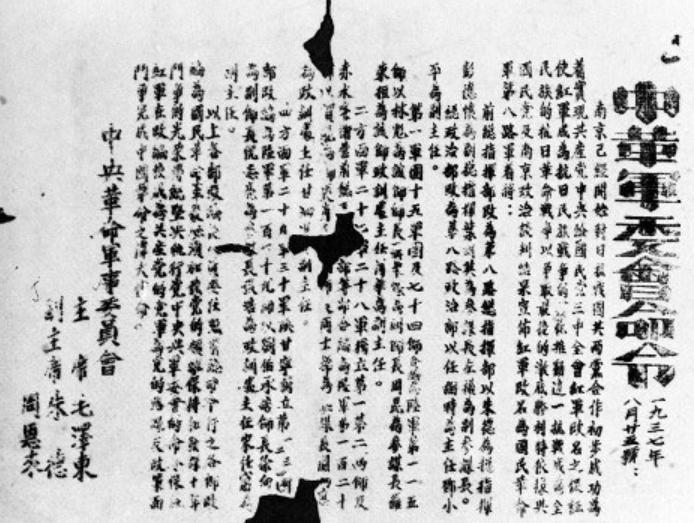 1937年毛泽东签发红军改名为国民革命军第八路军命令。(维基百科)