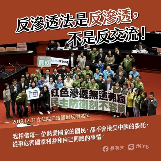 台湾立法院通过《反渗透法》,对抗中国渗透。(蔡英文总统脸书)