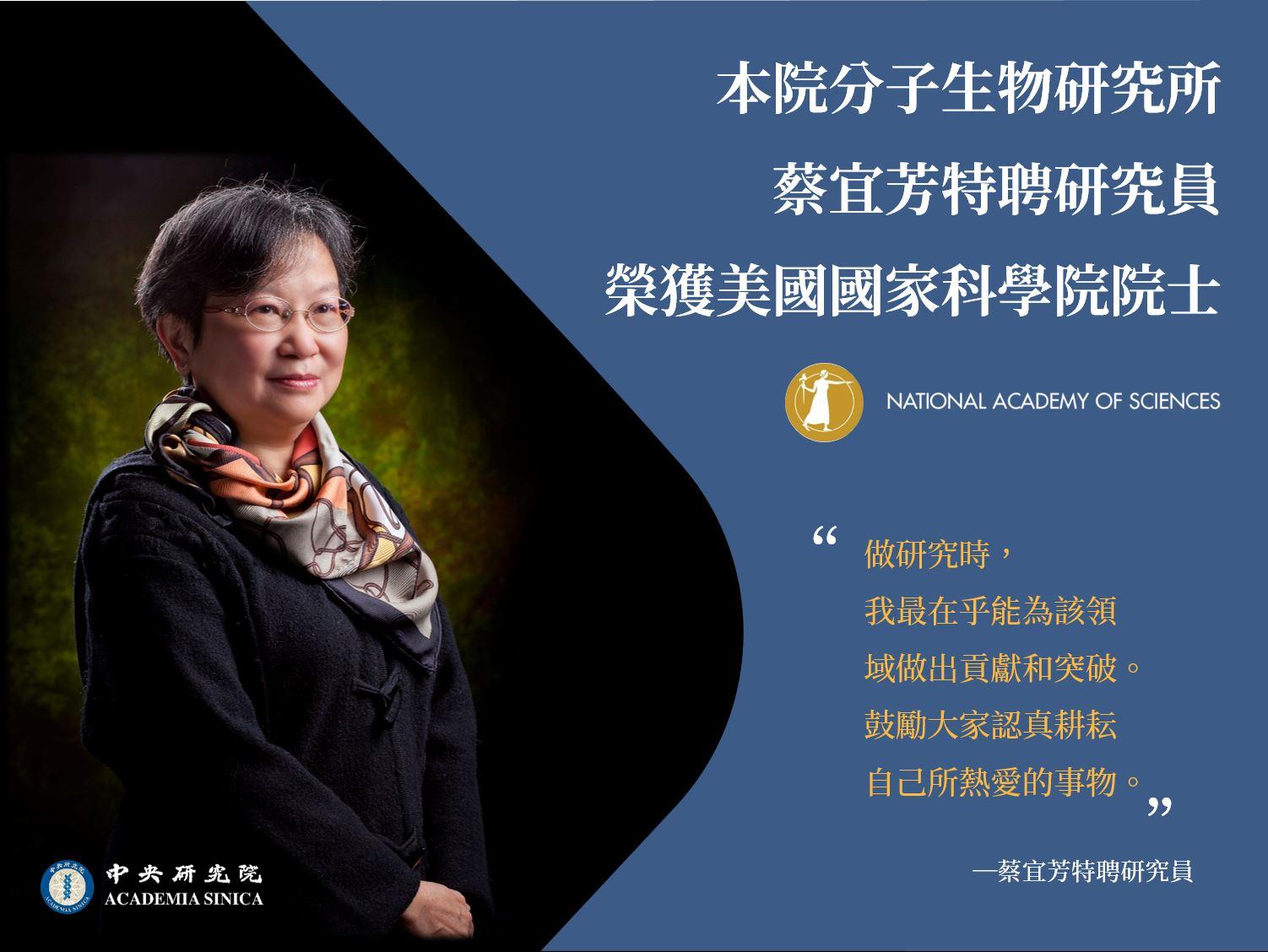 蔡宜芳是享誉国际的植物学家,甫获选为美国国家科学院院士。(台湾中研究提供)