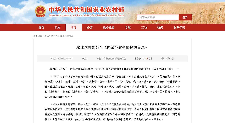 中国农业农村部出台《国家畜禽遗传资源目录》,名单包含17种野生动物。(翻摄自官网)