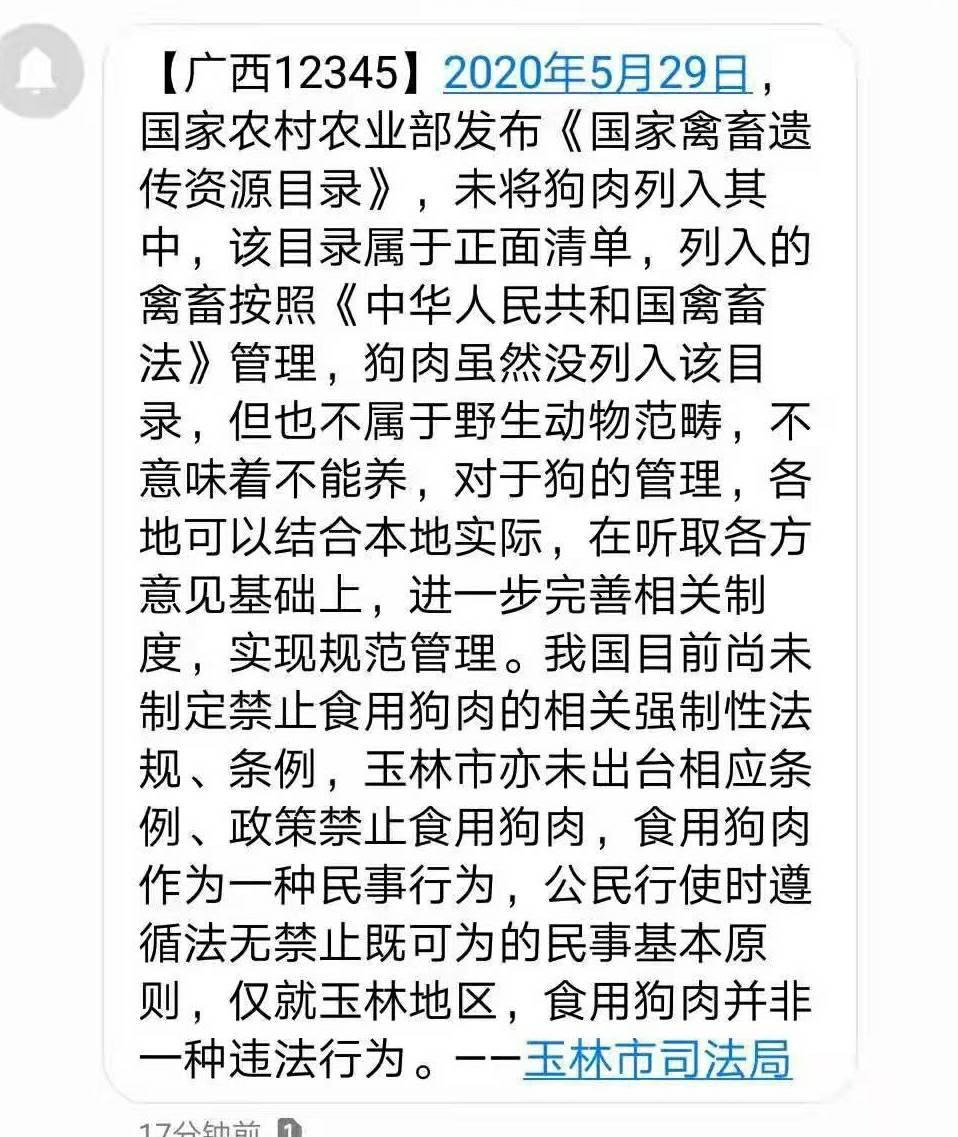 玉林市司法局回覆动保人士,食用狗肉在玉林并非违法行为。(翻摄自微信)