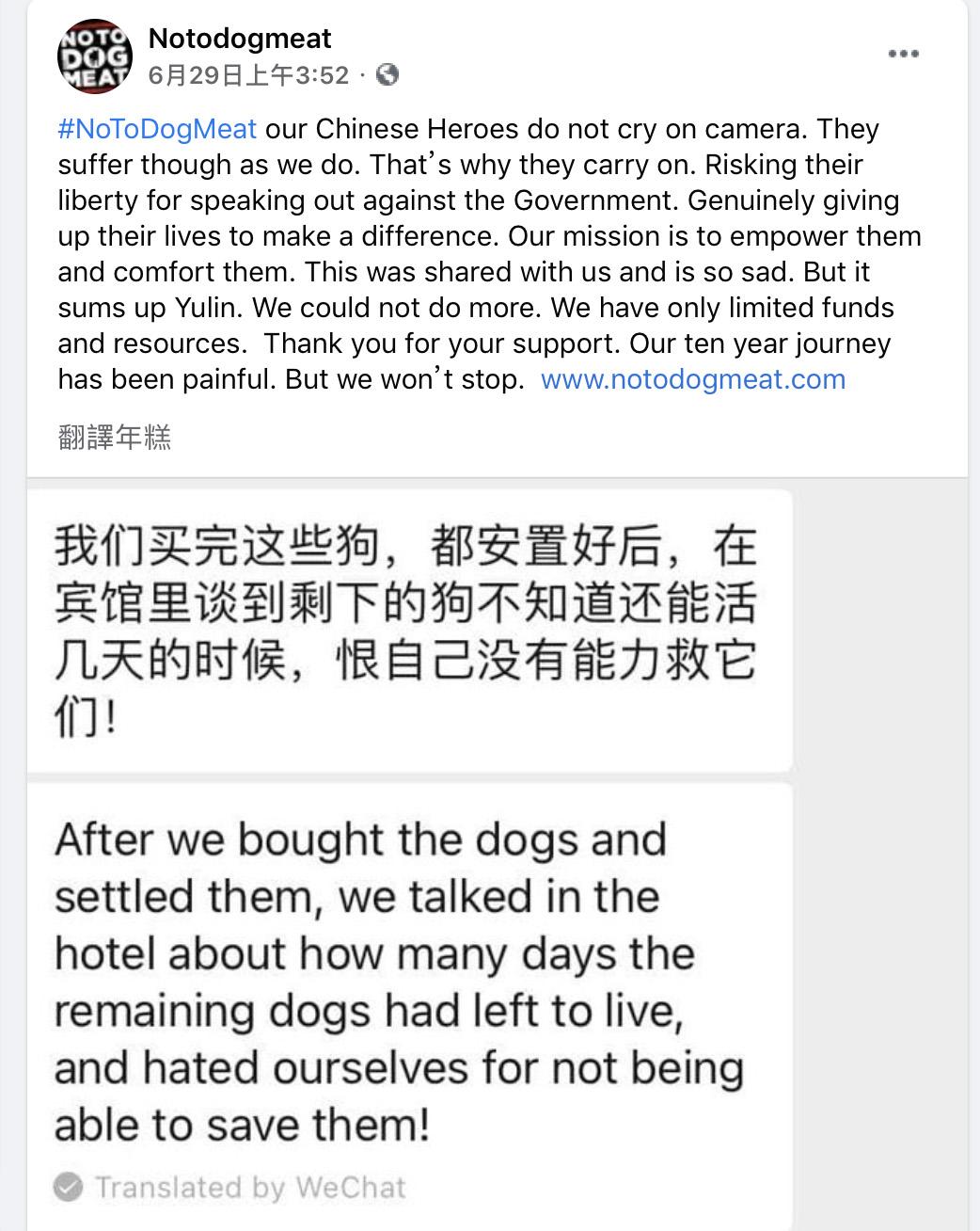 中国动保人士在微信感慨没能买下所有的狗,剩下的狗难逃死劫。(翻摄自NoToDogMeat脸书)