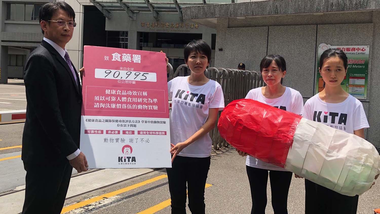 动物保护组织递交巨型胶囊给台湾食药署,要求正视保健食品的动物实验。(麦小田摄影)