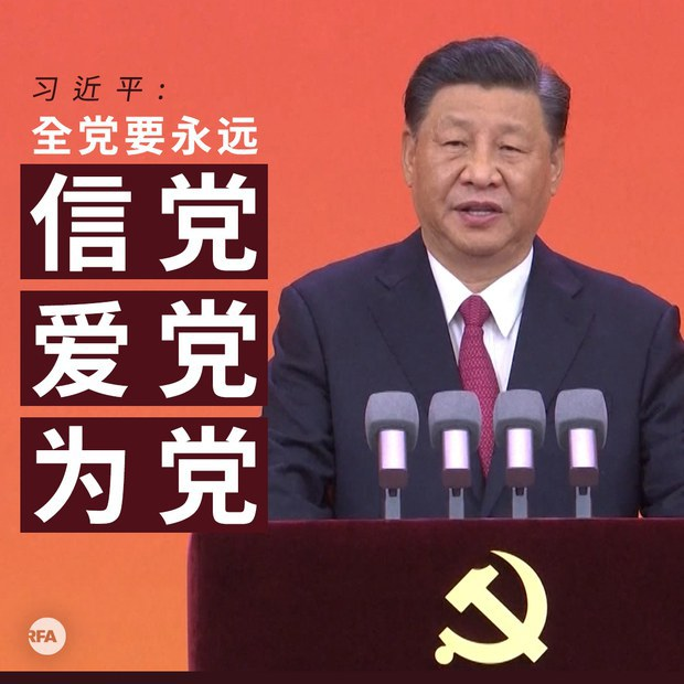 專欄 | 民主沙龍:中國人講中國事(2021-06-29)