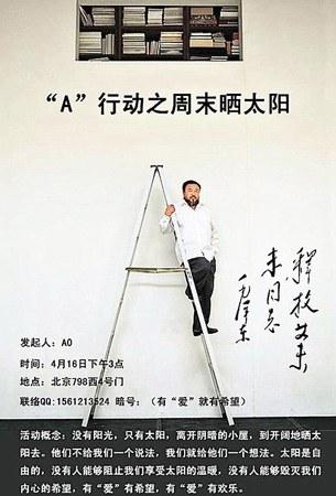 """圖片: 北京藝術家發起""""A行動之週末曬太陽""""活動聲援艾未未。 (網友提供/記者心語)"""