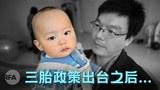 專欄   週末茶館:用錯糾錯 中國三胎政策是杯水車薪?