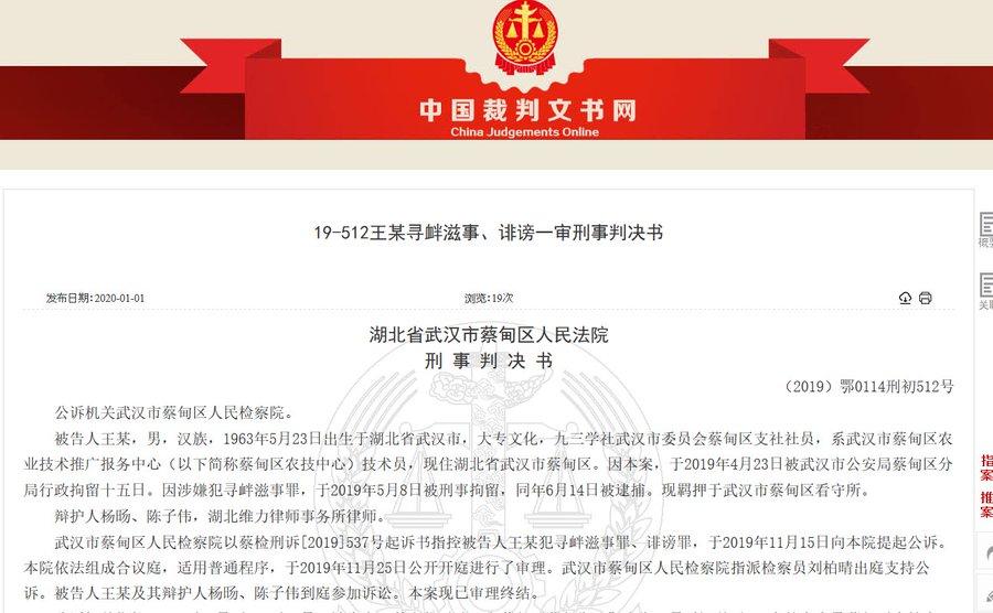 湖北一位网友因推特言论被以寻衅滋事罪和诽谤罪的名义,判刑15个月。中国裁判文书网1月1日发表了这个案例的判决书。(Public Domain)