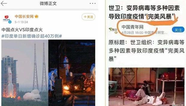 """中國中央政法委""""中印點火""""比較的微博引起軒然大波"""