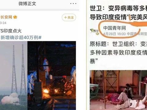 """中国中央政法委""""中印点火""""比较的微博引起轩然大波"""