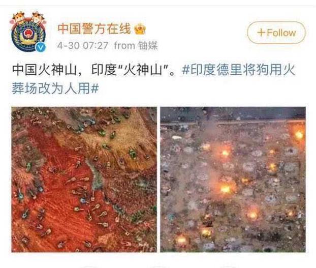 中國警方在線發圖嘲諷印度。(截圖)